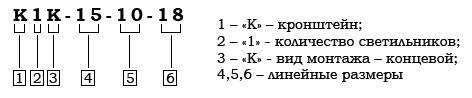 Кпронштейн К1К